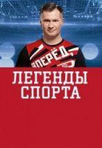 Алексей Немов. «Легенды спорта. Восхождение»