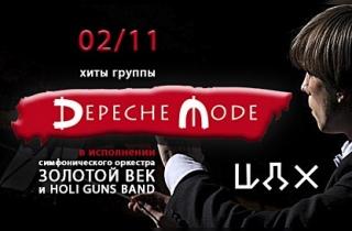 «Хиты Depeche Mode»: «Золотой век» и Holi Guns Band