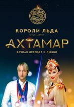 Ледовое шоу Евгения Плющенко «Короли льда» представляют легенду о любви «АхТамар»