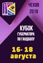 Металлург (Македония) vs БГК (Белоруссия) и Чеховские медведи (Россия) vs Стяуа (Румыния)