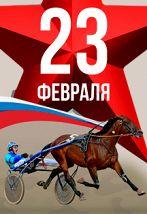 День защитника Отечества на Центральном Московском Ипподроме