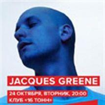 [концерт отменен] Жак Грин