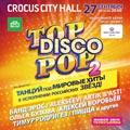«Топ Disco Pop 2»