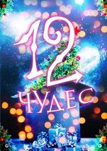 12 чудес