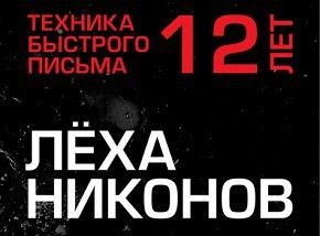 Леха Никонов