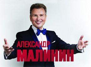 «Любимые романсы»: Александр Малинин