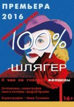 100% шлягер