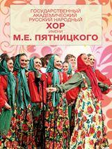 Русский народный хор им. Пятницкого