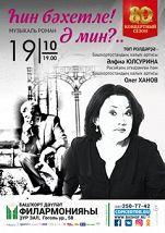 Альфия Юлчурина, Олег Ханов