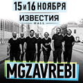 Mgzavrebi. Осенние концерты