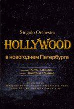 Singolo Orchestra. Дирижер Антон Гаккель