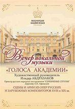 Солисты Академии музыки Елены Образцовой