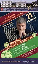 Три тайма с Дмитрием Сибирцевым