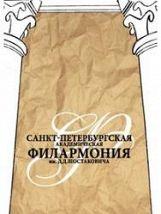 ЗКР АСО Филармонии. Дирижер Павел Бубельников