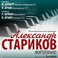 концерт Александра Старикова (фортепиано)