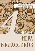 Игра в классиков, концерт № 5