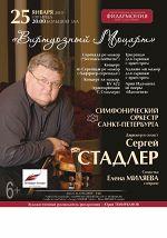 Симфонический оркестр-С.Стадлер