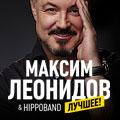 Максим Леонидов и Hippoband