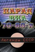 «Парад ВИА 70-80-х»