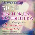 «Я желаю счастья»: Надежда Кадышева