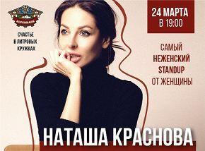 «Большой StandUp»: Краснова Наталья
