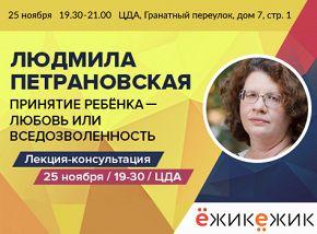 Людмила Петрановская. От конфликтов к принятию: учиться быть вместе