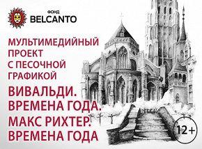 Камерный оркестр Belcanto-orсhestra