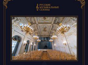 «Русские музыкальные сезоны»