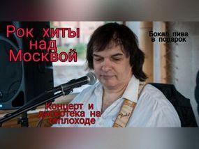 Рок-хиты над Москвой. Концерт и дискотека на теплоходе