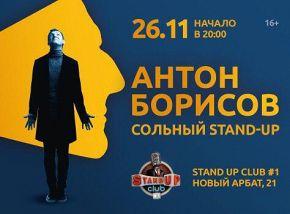 «Stand Up»: Антон Борисов