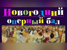 «Новогодний оперный бал»