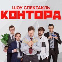 КОНТОРА Шоу-спектакль