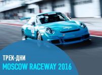 Moscow Raceway Трек-дни 2016 года