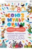 Программа «Новая жизнь «Союзмультфильма»