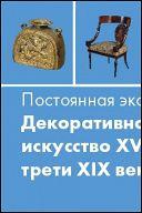 Декоративно-прикладное искусство России XVIII – первой трети XIX века