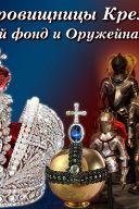 Сокровищницы Кремля: Алмазный фонд, Оружейная палата, Красная площадь, Александровский сад.