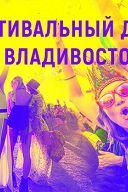Фестивальный день во Владивостоке