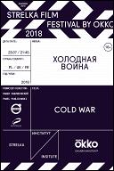 Strelka Film Festival by Okko. Холодная война