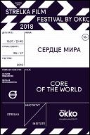 Strelka Film Festival by Okko. Сердце мира